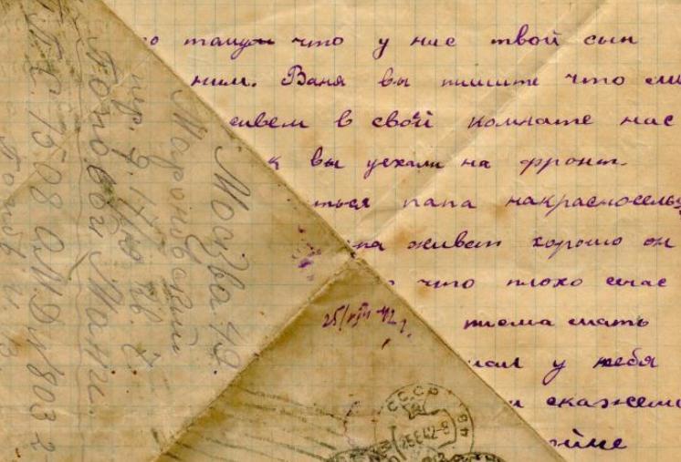 Развернутое треугольное письмо